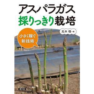 日曜はクーポン有/ アスパラガス採りっきり栽培 小さく稼ぐ新技術/元木悟