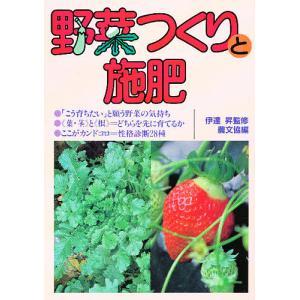 野菜つくりと施肥/農山漁村文化協会|boox