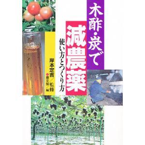 木酢・炭で減農薬 使い方とつくり方/農山漁村文化協会|boox