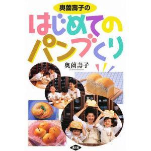奥薗寿子のはじめてのパンづくり/奥薗壽子/レシピ