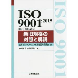 ISO 9001:2015〈JIS Q 9001:2015〉新旧規格の対照と解説/品質マネジメントシステム規格国内委員会/中條武志/須田晋介