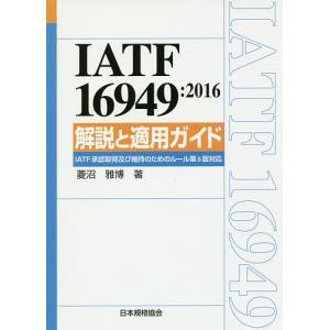 IATF 16949:2016解説と適用ガイド/菱沼雅博