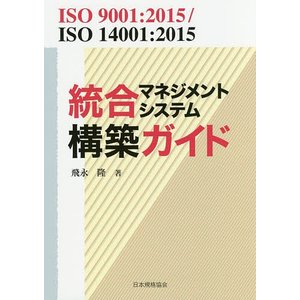 統合マネジメントシステム構築ガイド ISO 9001:2015/ISO 14001:2015/飛永隆