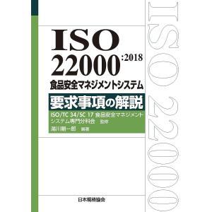 ISO 22000:2018食品安全マネジメントシステム要求事項の解説/湯川剛一郎/ISOTC34SC17食品安全マネジメントシステム専門分科会