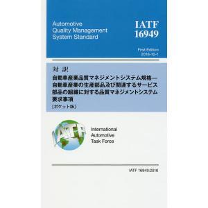 対訳IATF 16949:2016自動車産業品質マネジメントシステム規格−自動車産業の生産部品及び関連するサービス部品の組織に対する品質マネジメントシ