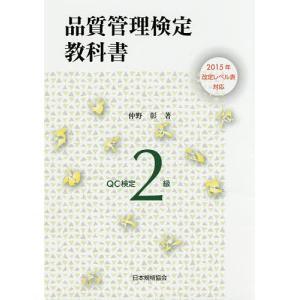 品質管理検定教科書QC検定2級/仲野彰