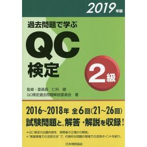 過去問題で学ぶQC検定2級 21〜26回 2019年版/QC検定過去問題解説委員会/仁科健