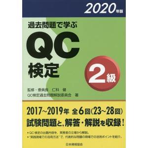 過去問題で学ぶQC検定2級 23〜28回 2020年版/QC検定過去問題解説委員会/仁科健