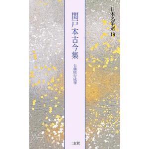 日本名筆選 19