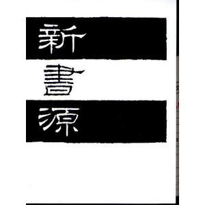 日曜はクーポン有/ 新書源/二玄社編集部
