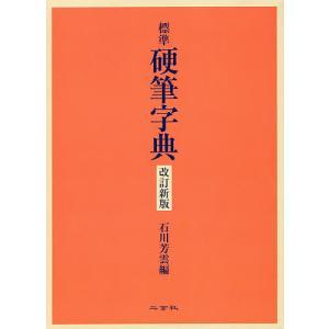 標準硬筆字典/石川芳雲