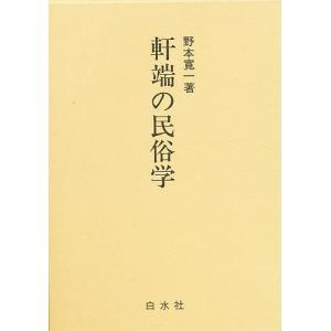 著:野本寛一 出版社:白水社 発行年月:1989年10月
