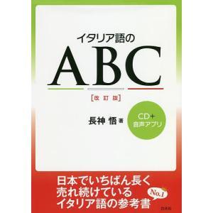 イタリア語のABC/長神悟