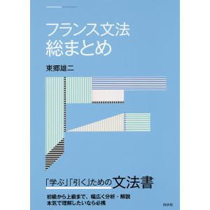 フランス文法総まとめ/東郷雄二