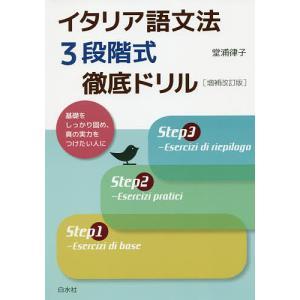 イタリア語文法3段階式徹底ドリル/堂浦律子