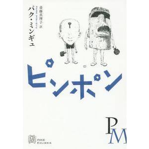 ピンポン/パクミンギュ/斎藤真理子
