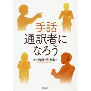 手話通訳者になろう/木村晴美/岡典栄