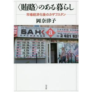 〈賄賂〉のある暮らし 市場経済化後のカザフスタン/岡奈津子