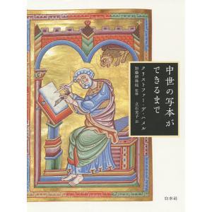 毎日クーポン有/ 中世の写本ができるまで/クリストファー・デ・ハメル/加藤磨珠枝/立石光子