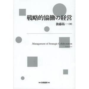 著:後藤祐一 出版社:白桃書房 発行年月:2013年04月
