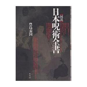 図説日本呪術全書/豊島泰国