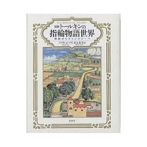 図説トールキンの指輪物語世界 神話からファンタジーへ/デイヴィッド・デイ/井辻朱美
