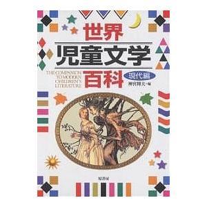 世界児童文学百科 現代編/神宮輝夫