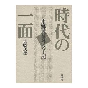 時代の一面 東郷茂徳外交手記 普及版/東郷茂徳