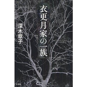 衣更月家の一族/深木章子