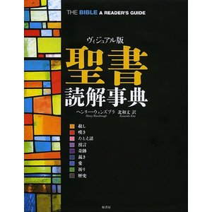 著:ヘンリー・ウォンズブラ 訳:北和丈 出版社:原書房 発行年月:2014年02月