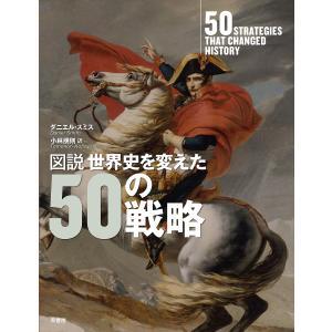 図説世界史を変えた50の戦略/ダニエル・スミス/小林朋則