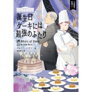 誕生日ケーキには最強のふたり/ジュリー・ハイジー/赤尾秀子