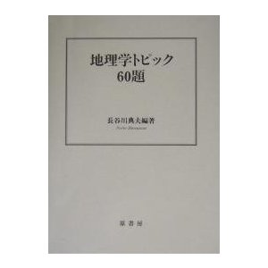地理学トピック60題/長谷川典夫/旅行|boox