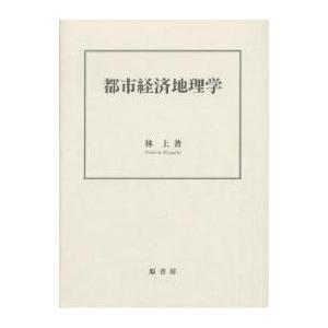 都市経済地理学/林上/旅行|boox