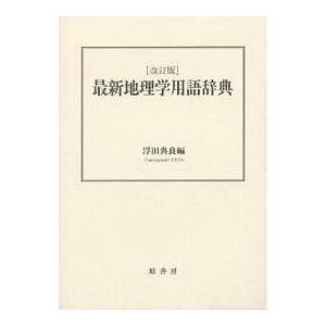 最新地理学用語辞典/浮田典良/旅行|boox