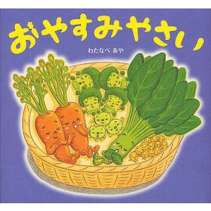 おやすみやさい/わたなべあや/窪田愛/子供/絵本の画像