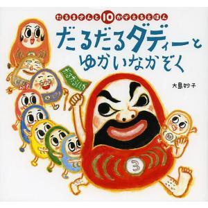 作・絵:大島妙子 出版社:ひかりのくに 発行年月:2012年10月
