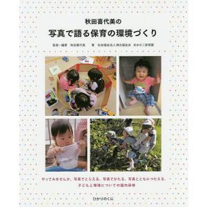 監修:秋田喜代美 著:・編著あゆのこ保育園 出版社:ひかりのくに 発行年月:2016年05月