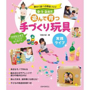 0・1・2歳児遊んで育つ手づくり玩具 実践ライブ 夢中で遊べる環境づくり/村田夕紀