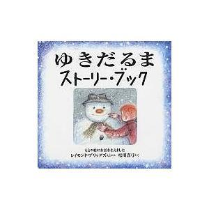 ゆきだるまストーリー・ブック/レイモンド・ブリッグズ/松川真弓/子供/絵本