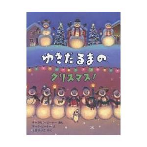 ゆきだるまのクリスマス!/キャラリン・ビーナー/マーク・ビーナー/せなあいこ/子供/絵本