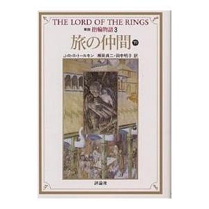 指輪物語 3/J.R.R.トールキン/瀬田貞二/田中明子