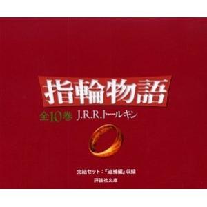 文庫版 指輪物語 新版 全10巻|boox