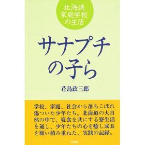 日曜はクーポン有/ サナプチの子ら 北海道家庭学校の生活/花島政三郎|bookfan PayPayモール店
