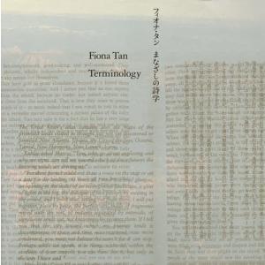 まなざしの詩学/フィオナ・タン