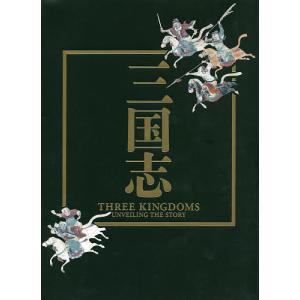 三国志 日中文化交流協定締結40周年記念 特別展