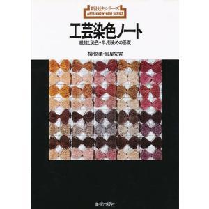 工芸染色ノート/柳悦孝/假屋安吉