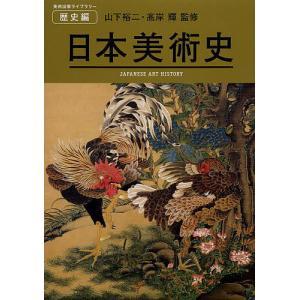 日本美術史/山下裕二/高岸輝