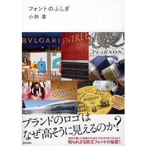 著:小林章 出版社:美術出版社 発行年月:2011年01月
