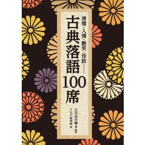 毎日クーポン有/ 古典落語100席 滑稽・人情・艶笑・怪談……/立川志の輔/PHP研究所